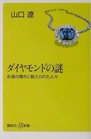 ホープ・ダイヤは呪いの宝石か:欲望が生んだブルーダイヤの悲劇
