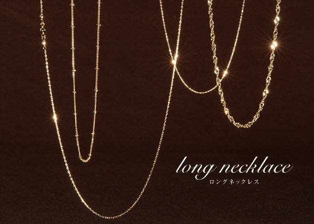 松たか子ロングネックレス:硬質な輝き・静かなオーラ「カルテット」